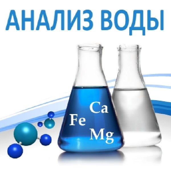 Картинки по запросу Химический анализ воды