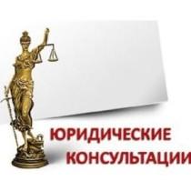 i юридическая консультация в иркутске